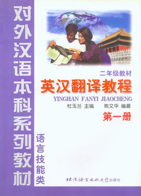 English - Chinese Translation Course vol.1 (Grade 2)