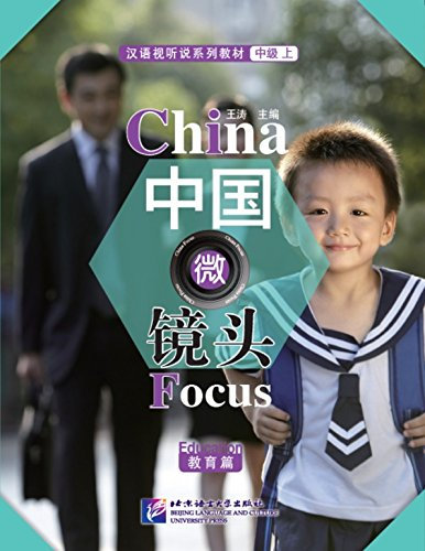 China Focus - Intermediate Level I: Education (English and Chinese Edition)
