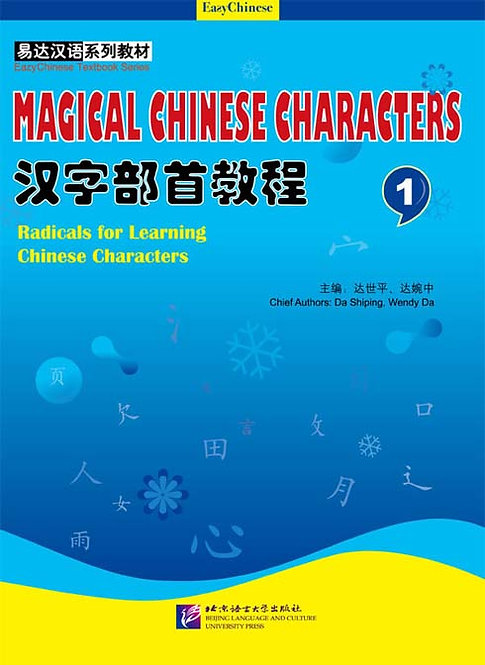Magical Chinese Characters vol.1 - Textbook with 1CD