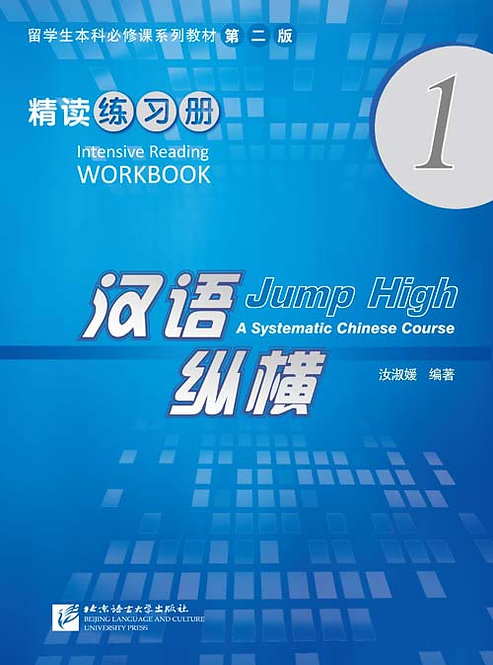 Jump High - A Systematic Chinese Course Intensive Reading Workbook 1