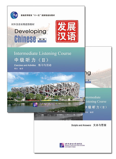 Developing Chinese (2nd Edition) Intermediate Listening Course II