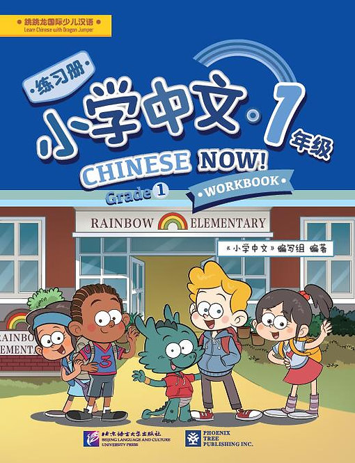 Chinese Now! (Grade 1)(Workbook)