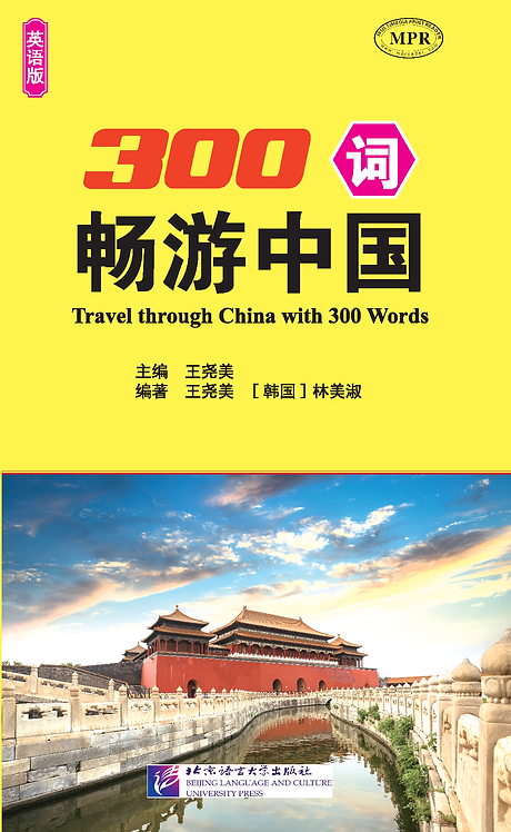 Travel through China with 300 Words (English Edition)