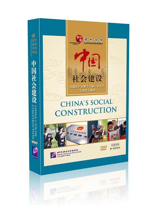 Narration of China: China's Social Construction