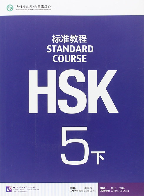 HSK Standard Course 5B - Textbook (English and Chinese Edition)