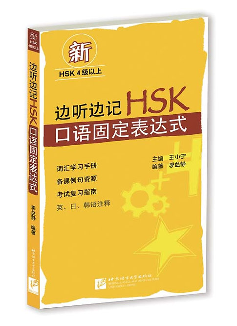 HSK  Listen and Learn (2)
