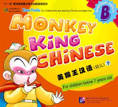Monkey King Chinese (preschool edition) - B