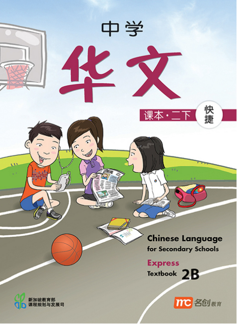 Chinese Language for Sec Schools (Express) TB 2B
