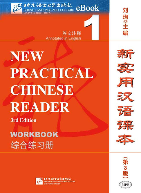 eBook: New Practical Chinese Reader,Vol.1(3rd Ed.)-Workbook