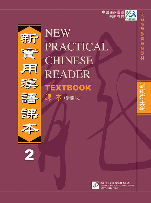 New Practical Chinese Reader vol.2 (Traditional Chinese Edition) Package