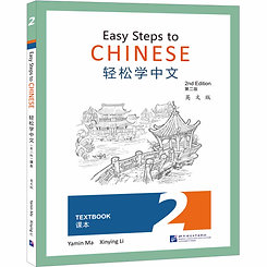 Easy Steps to Chinese (2nd Edition) Textbook 2
