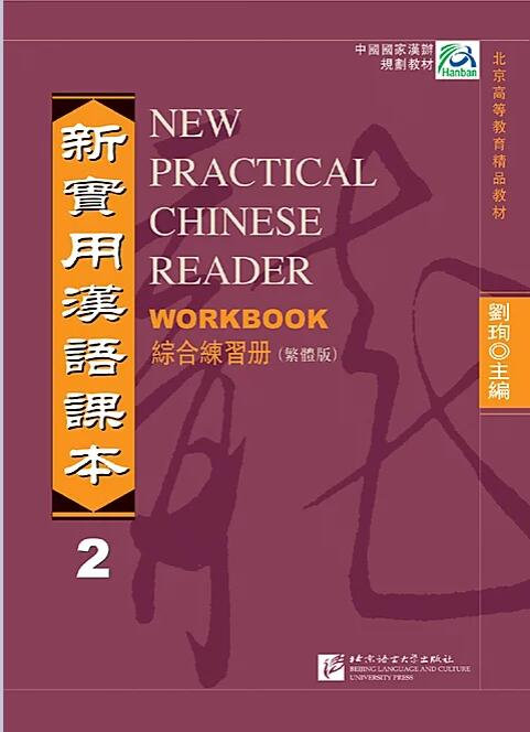 New Practical Chinese Reader Tra Edition Vol.2(1st ed) Workbook + CD Package