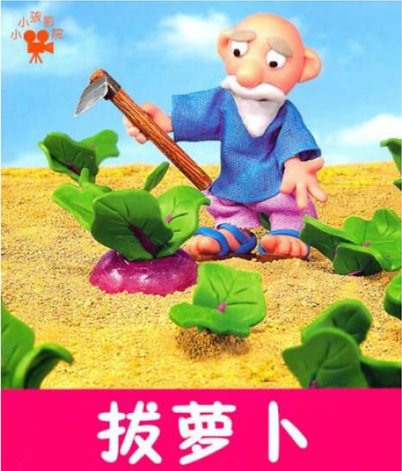 Kid's Cinema - Classic Stories: Pulling the Radish (single book)