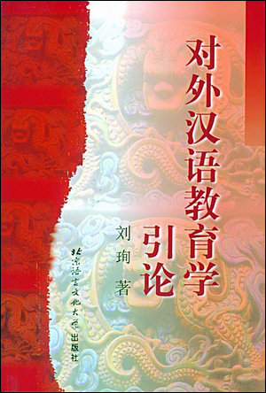 Introduction to Pedagogy in Teaching Chinese as a Foreign Language