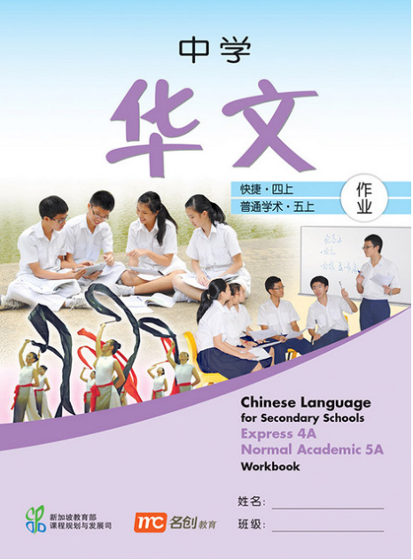 Chinese Language For Sec Schools (Express) WB 4A/5A