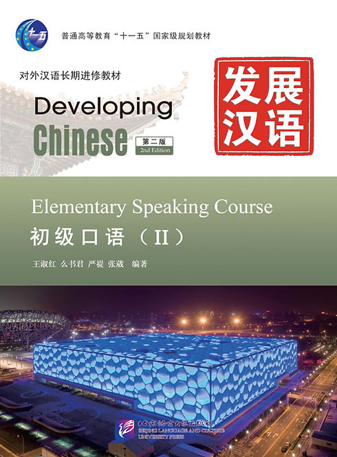 Developing Chinese (2nd Edition) Elementary Speaking Course Ⅱ