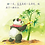 Thumbnail: The Chinese Library Series: Meimei the Panda - Numbers