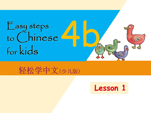 PPT | Easy Steps to Chinese for Kids 4b