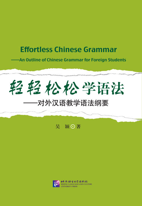 Effortless Chinese Grammar