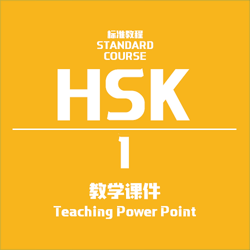 HSK Standard Course 1 -Teaching Power Point