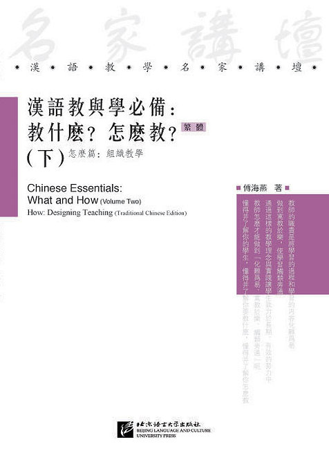 Chinese Essentials: What and How (Traditional Chinese Edition) vol.2