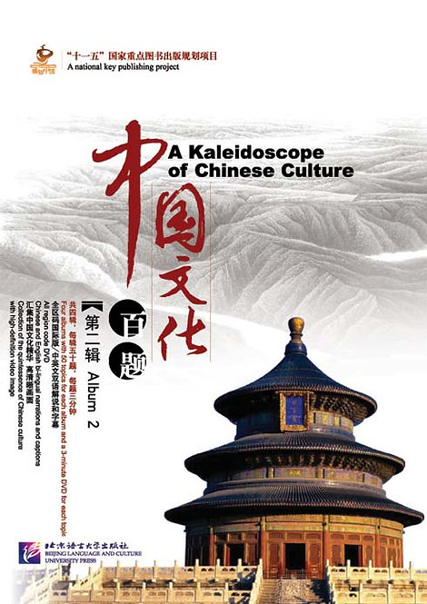 Getting to Know China: A Kaleidoscope of Chinese Culture (Album 2 with 5DVD)