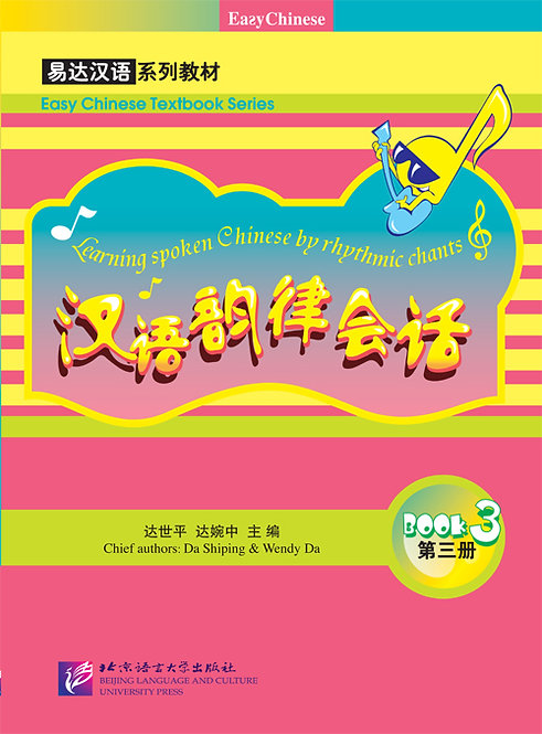 Learning Spoken Chinese by Rhythmic Chants - vol.3 with 1 MP3