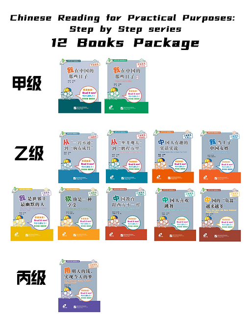 Chinese Reading for Practical Purposes: Step by Step series 12 Books Package