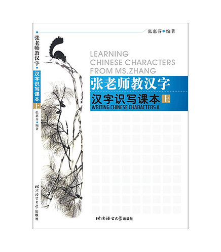 Learning Chinese Characters from Ms. Zhang: Part 1 (English and Chinese Edition)