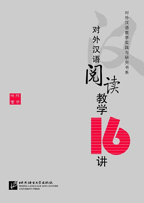 16 Lectures on Reading Comprehension in Teaching Chinese as a Foreign Language
