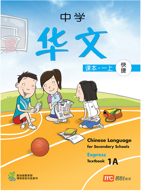 Chinese Language for Sec Schools (Express) TB 1A
