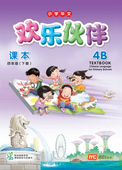 Chinese Language for Primary Schools Textbook Vol.4B Revised Ed-Huanlehuoban
