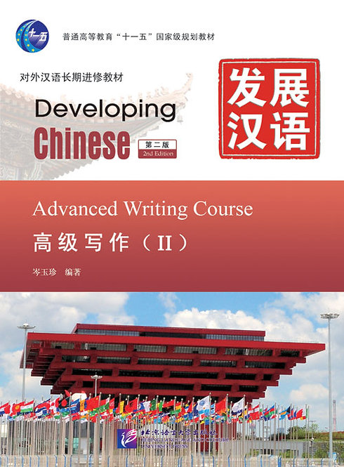 Developing Chinese: Advanced writing Course (2nd Ed.) Vol. 2