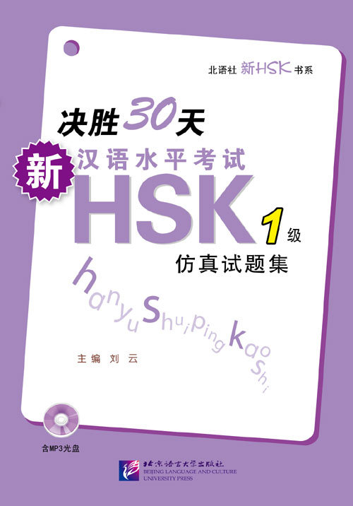Succeed in 30 Days: New Chinese Proficiency Test HSK Simulated Tests (Level 1)