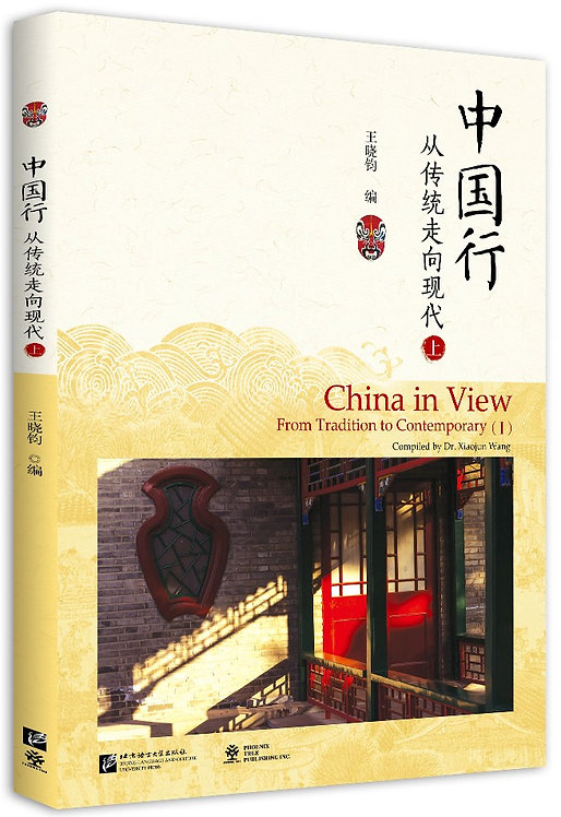 China in View—From Tradition to Contemporary (Ⅰ)