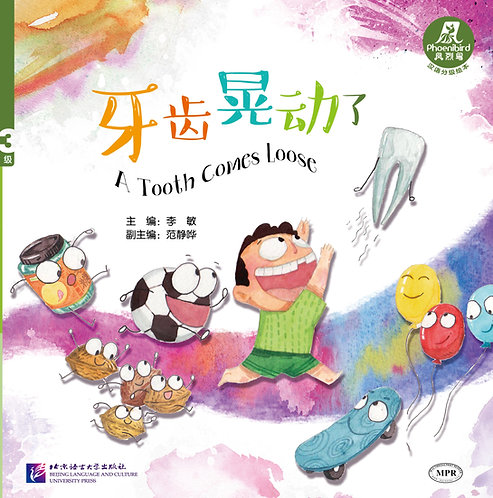 A Tooth Comes Loose   Phoenibird (Level 3)