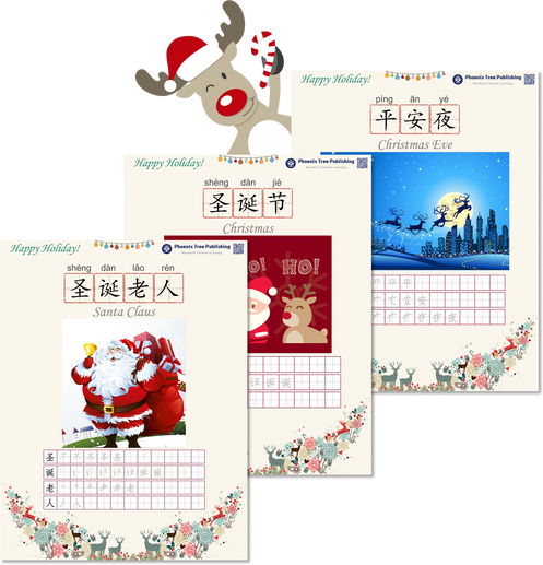 Christmas Digital Teaching Materials Package (Flash Cards, Word Card, PPT,  etc )