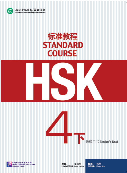HSK Standard Course 4B Teacher's Book