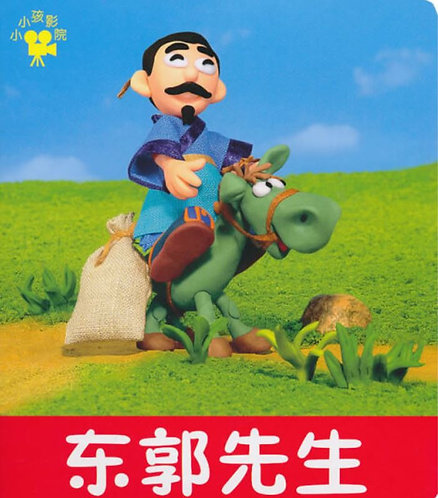 Kid's Cinema - Classic Stories: Mr. Dong Guo (single book)