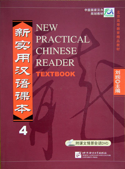 New Practical Chinese Reader vol.4 Textbook with DVD Video