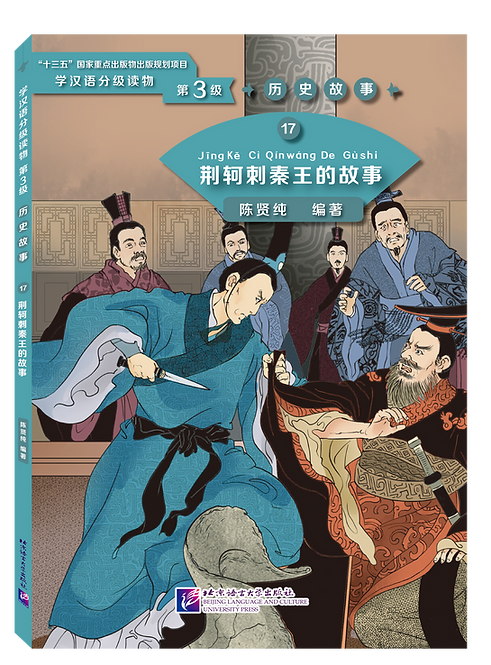 Graded Readers for Chinese Language Learners (Level 3)17 Jing Ke's Assassination