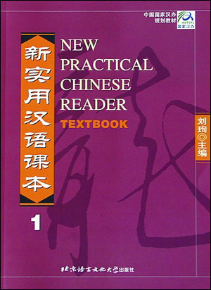 New Practical Chinese Reader vol.1 Textbook (Simplified Chinese Edition)