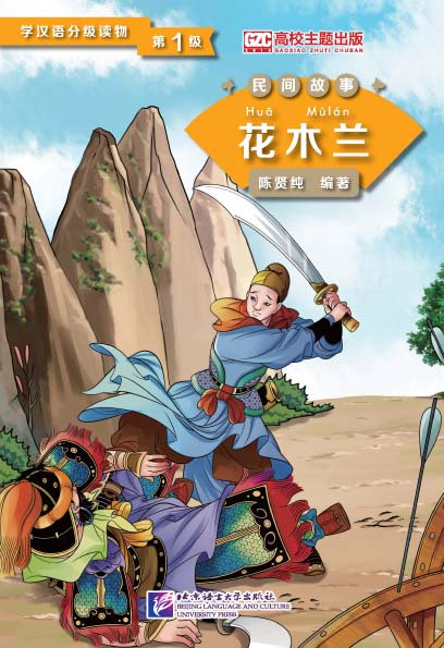 Graded Readers for Chinese Language Learners (Folktales): Hua Mulan