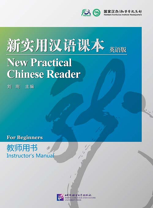 New Practical Chinese Reader (English Edition) - Instructor's Manual with CD