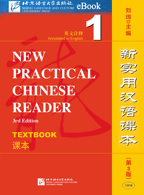 eBook: New Practical Chinese Reader,Vol.1(3rd Ed.)-Textbook