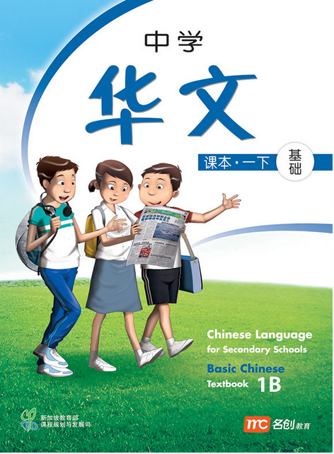 Chinese Language for Secondary Schools (Basic) TB 1B
