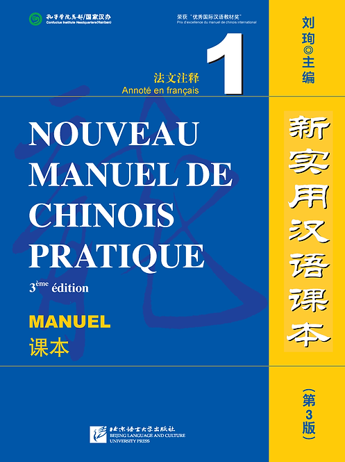New Practical Chinese Reader (3rd Edition Annotated in French) Textbook 1