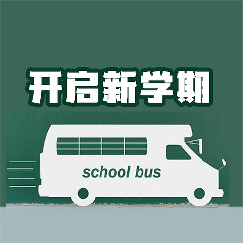Yan Wang, <Start the School Year Strong (Section 1)> online course resources