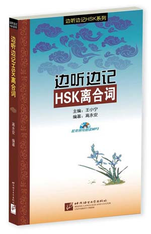 HSK Listen and Learn(4)