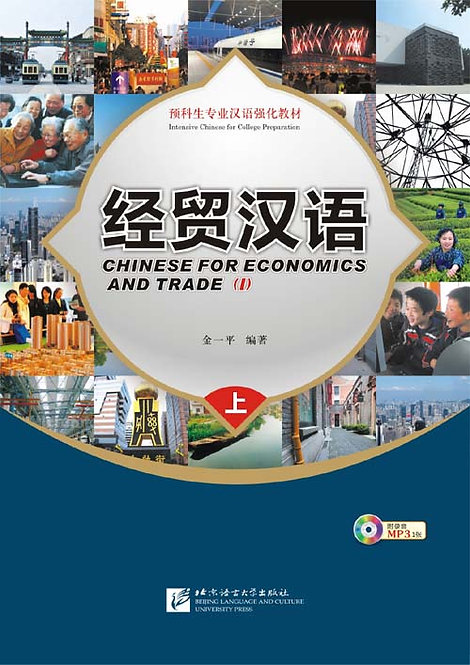 Chinese for Economics and Trade (I)